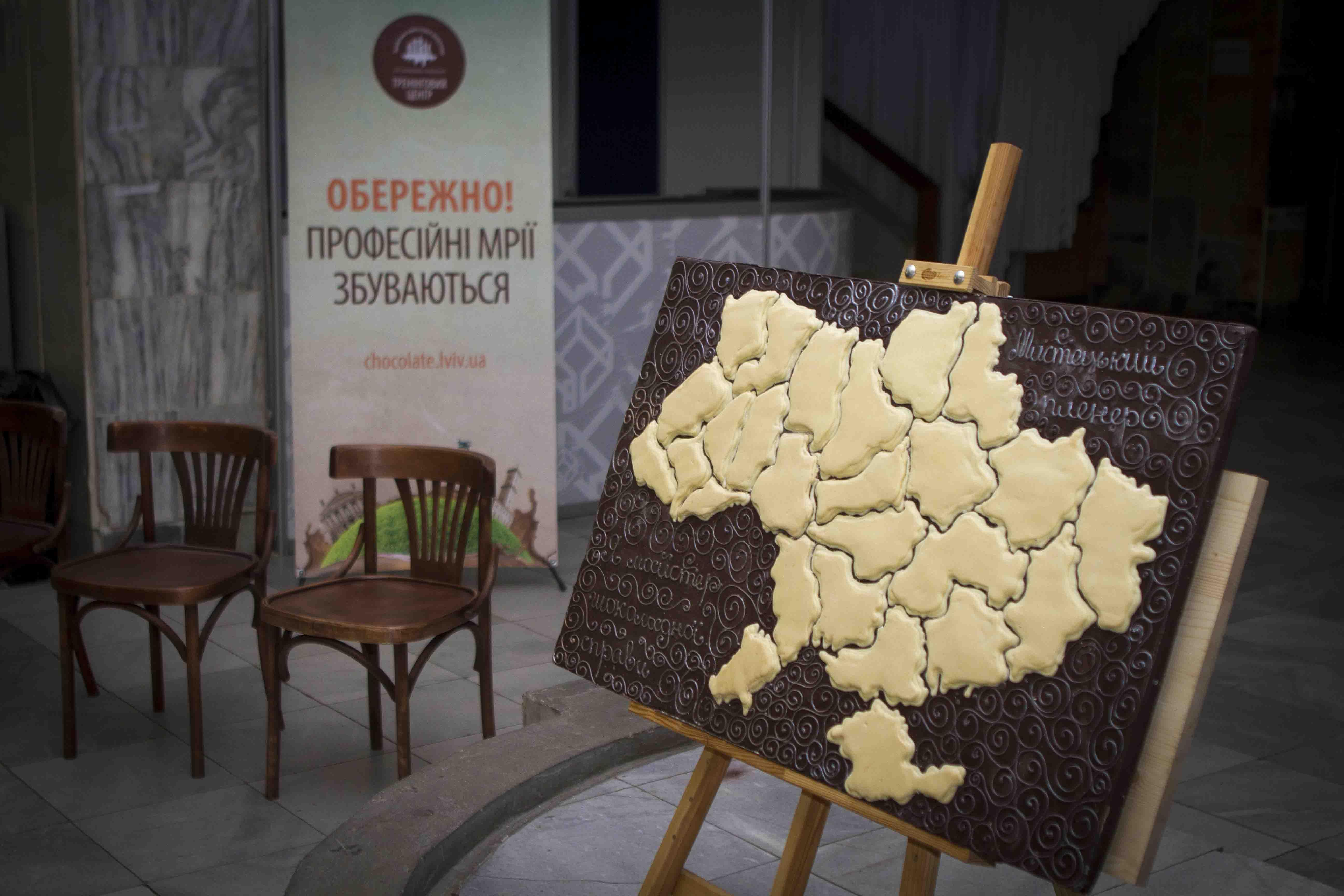 Мистецько-шоколадний пленер