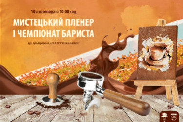 Chocolate & Coffee Holiday Arranged by Lviv Handmade Chocolate
