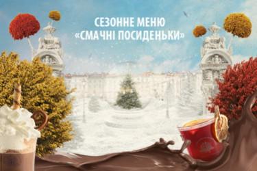 Сезонне меню «Смачні посиденьки»