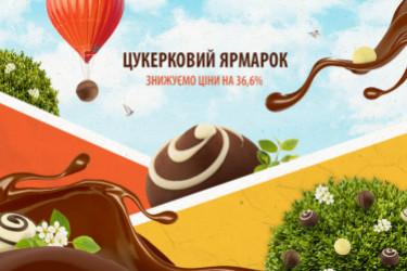 Цукерковий ярмарок від Львівської майстерні шоколаду