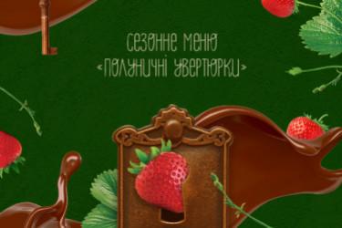 Час смаколиків з полуниці