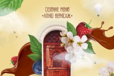 """Сезонне меню """"Літній вернісаж"""""""