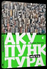 Акупунктура міста
