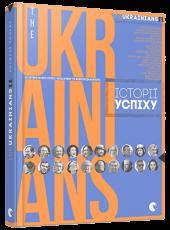 Тhe Ukrainians II: історії успіху