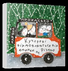 Кучеряві відмовляються від ялинки на Різдво