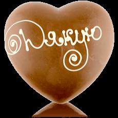 Серце велике з молочного шоколаду з написом