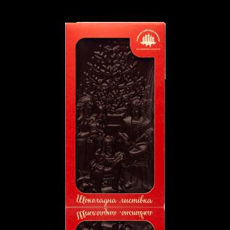 Шоколадна листівка з чорного шоколаду