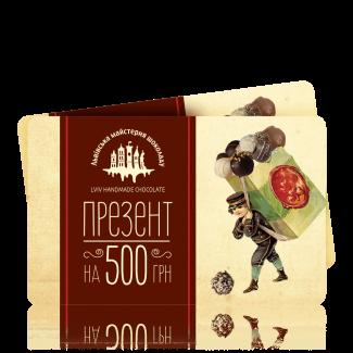 Презент на 500 грн